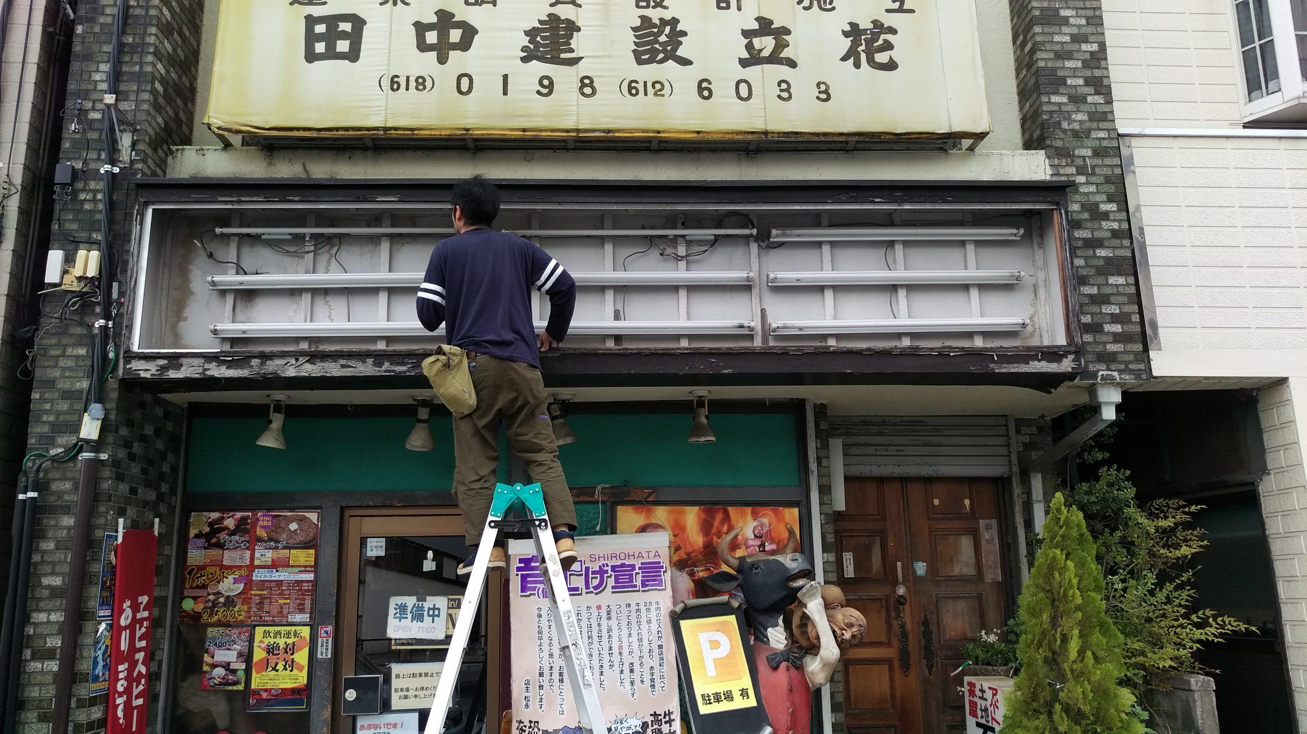 欄間看板の改修作業
